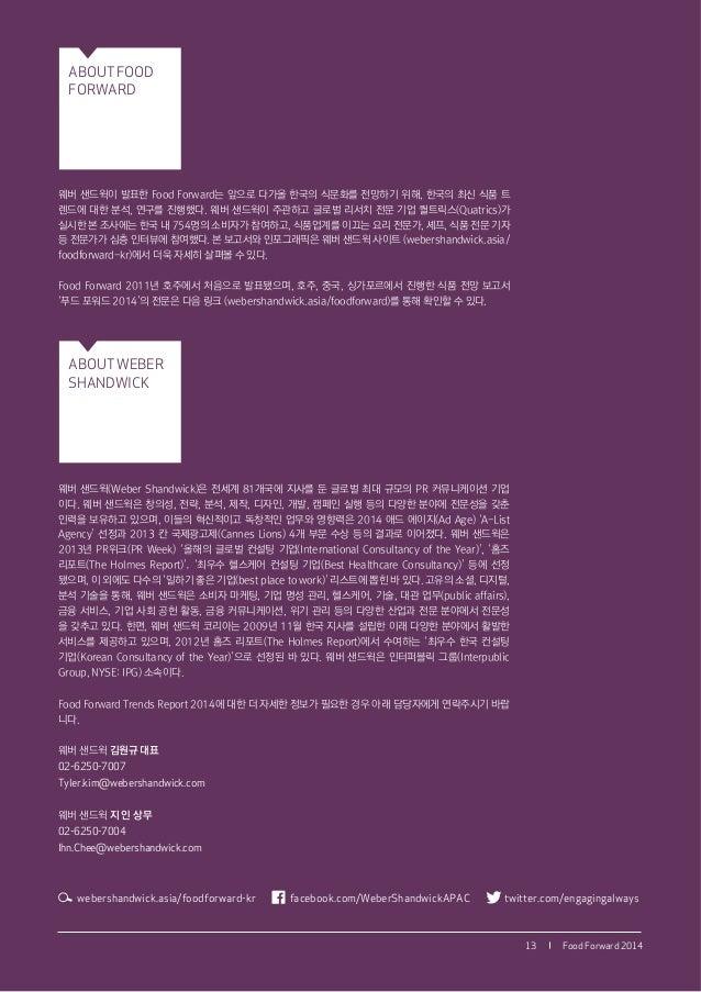 웨버 샌드윅이 발표한 Food Forward는 앞으로 다가올 한국의 식문화를 전망하기 위해, 한국의 최신 식품 트 렌드에 대한 분석, 연구를 진행했다. 웨버 샌드윅이 주관하고 글로벌 리서치 전문 기업 퀄트릭스(Quatr...