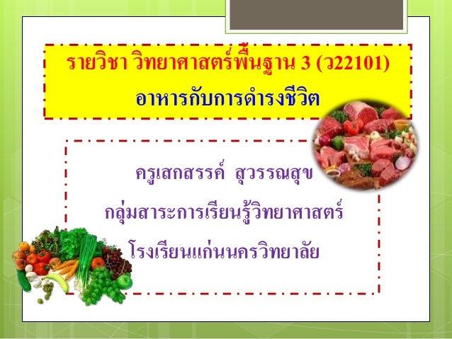 รายวิชา วิทยาศาสตร์พื้นฐาน 3 (ว22101) อาหารกับการดารงชีวิต ครูเสกสรรค์ สุวรรณสุข กลุ่มสาระการเรียนรู้วิทยาศาสตร์ โรงเรียนแ...