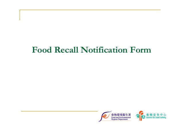 Food Recall Notification Form