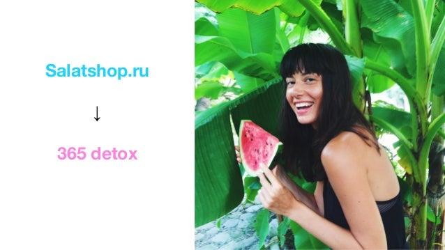 Salatshop.ru ↓ 365 detox