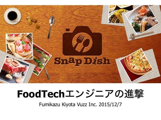 FoodTechエンジニアの進撃 Fumikazu Kiyota Vuzz Inc. 2015/12/7
