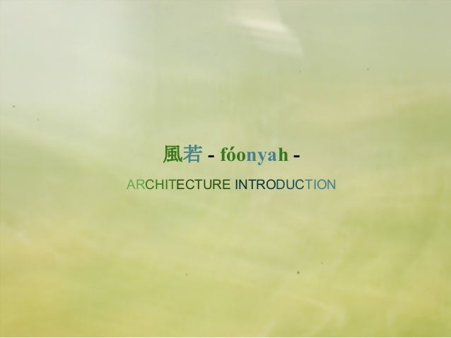 風若 - foonyah -          ´ARCHITECTURE INTRODUCTION