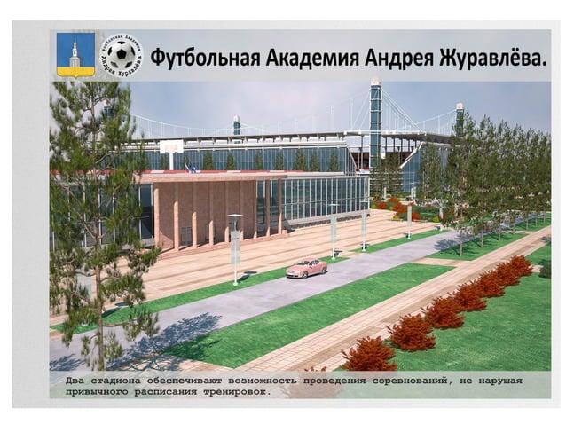 Футбольная Академия Андрея Журавлева приступает к строительству всероссийского футбольного центра