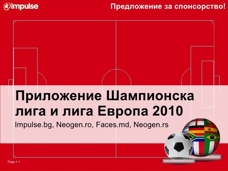 Приложение Шампионска лига и лига Европа 2010  Impulse.bg, Neogen.ro, Faces.md, Neogen.rs Предложение за спонсорство!