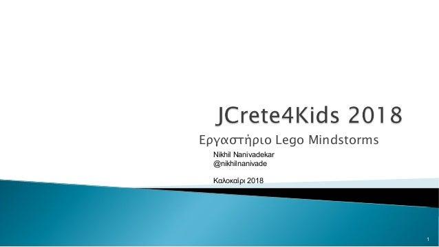 Εργαστήριο Lego Mindstorms 1 Nikhil Nanivadekar @nikhilnanivade Καλοκαίρι 2018
