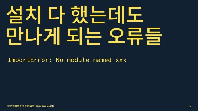 파이썬 개발환경 구성하기의 끝판왕 - Docker Compose