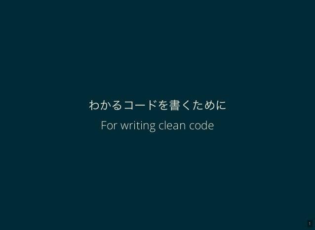 1 わかるコードを書くために For writing clean code