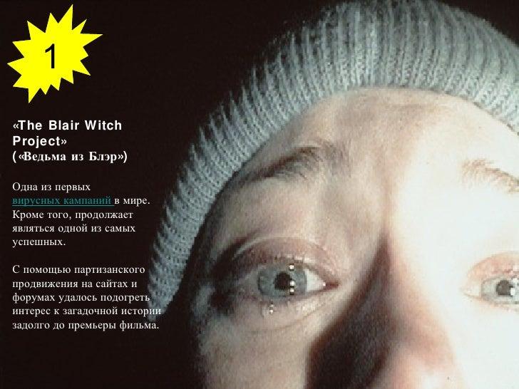 «The Blair Witch Project»  («Ведьма из Блэр») Одна из первых  вирусных кампаний  в мире. Кроме того, продолжает являться о...