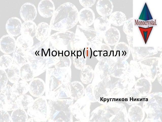 «Монокр(i)сталл»           Кругликов Никита