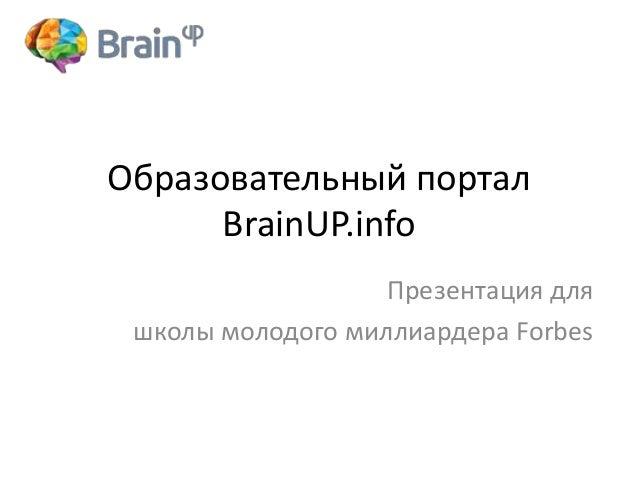 Образовательный портал BrainUP.info Презентация для школы молодого миллиардера Forbes