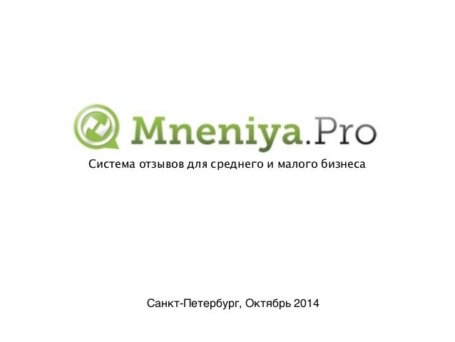 Система отзывов для среднего и малого бизнеса  Санкт-Петербург, Октябрь 2014