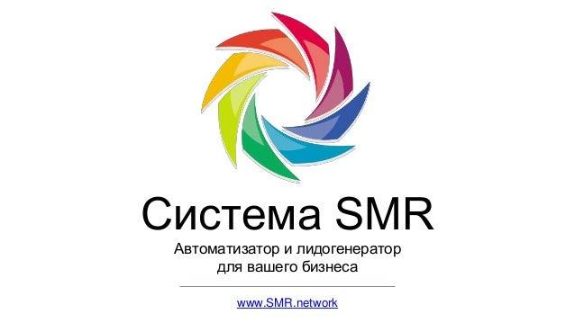 Система SMR Автоматизатор и лидогенератор для вашего бизнеса www.SMR.network