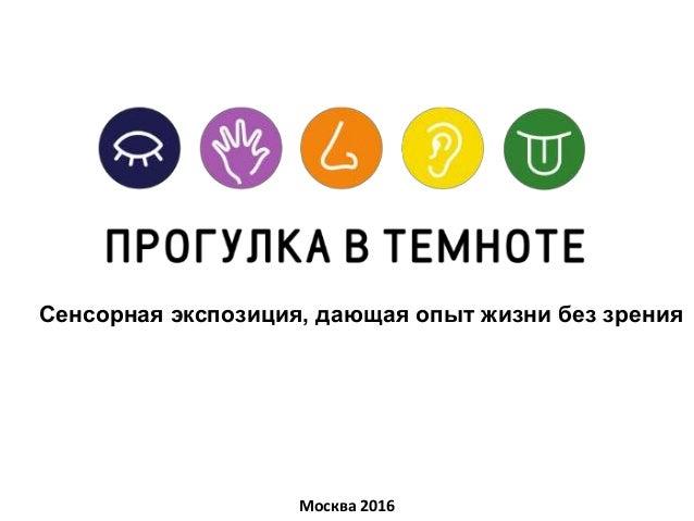 1 Сенсорная экспозиция, дающая опыт жизни без зрения Москва 2016
