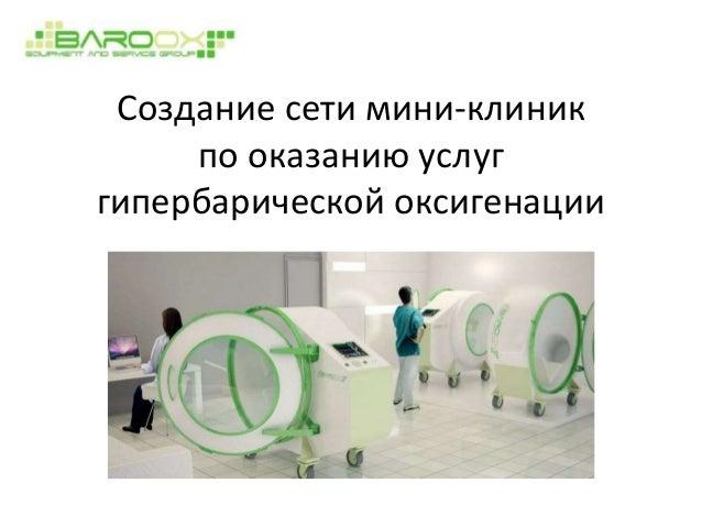 Создание сети мини-клиник  по оказанию услуг  гипербарической оксигенации