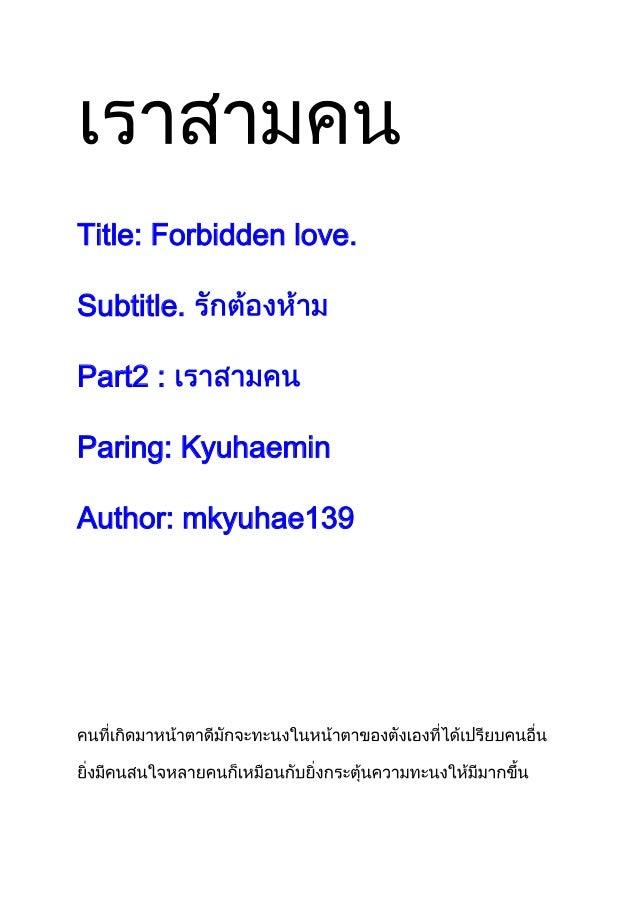 Title: Forbidden love.Subtitle.Part2 :Paring: KyuhaeminAuthor: mkyuhae139