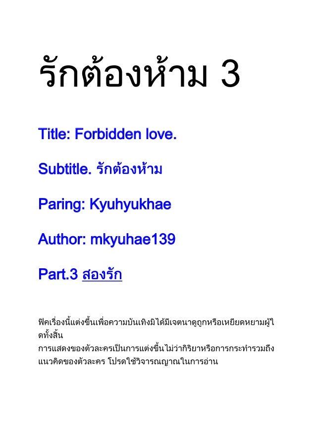 3Title: Forbidden love.Subtitle.Paring: KyuhyukhaeAuthor: mkyuhae139Part.3