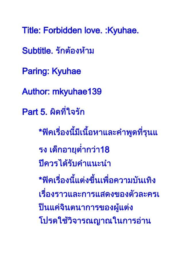 Title: Forbidden love. :Kyuhae.Subtitle.Paring: KyuhaeAuthor: mkyuhae139Part 5.    *                    18    *