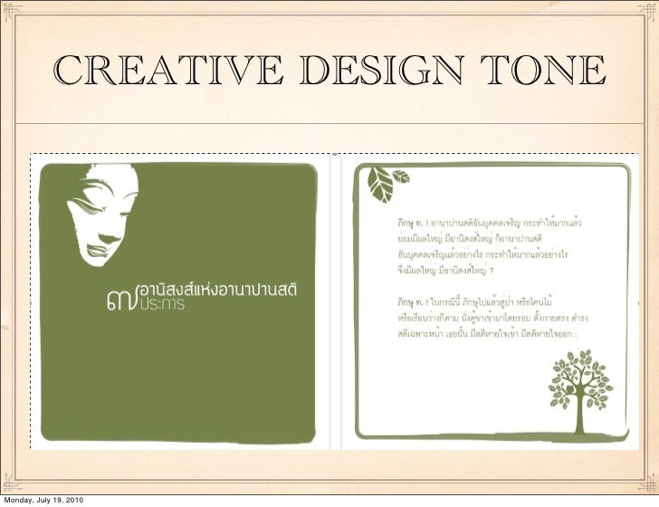 CREATIVE DESIGN TONE     Monday, July 19, 2010