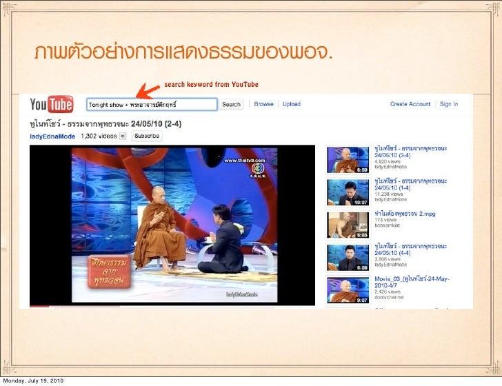ภาพตัวอยางการแสดงธรรมของพอจ.                         search keyword from YouTube     Monday, July 19, 2010