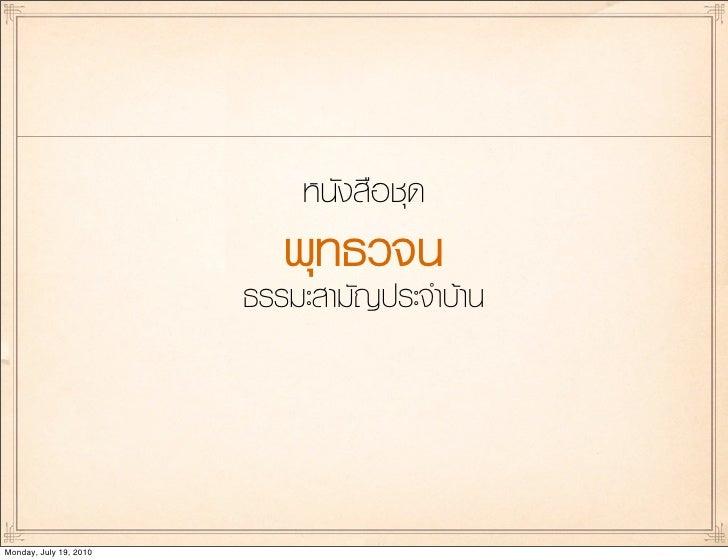 หนังสือชุด                            พุทธวจน                         ธรรมะสามัญประจำบาน     Monday, July 19, 2010