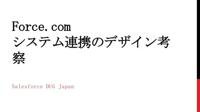 Force.com システム連携のデザイン考 察 Salesforce DUG Japan
