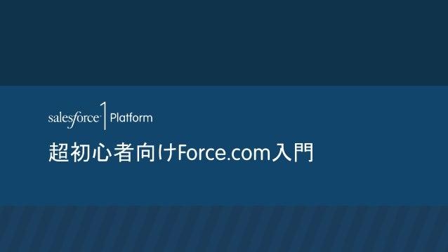 超初心者向けForce.com入門