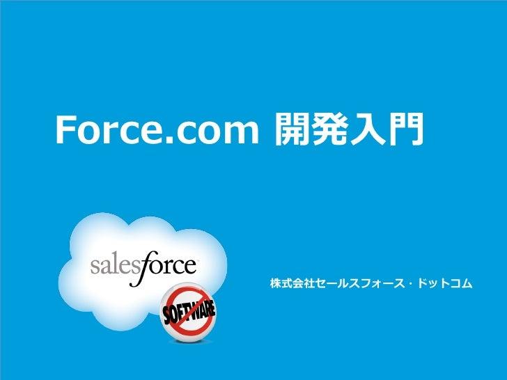 Force.com開発入門Webinar
