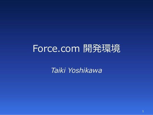 Force.com 開発環境  Taiki Yoshikawa                    1