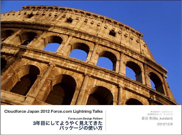 Cloudforce Japan 2012 Force.com Lightning Talks                   株式会社チームスピリット                                            ...