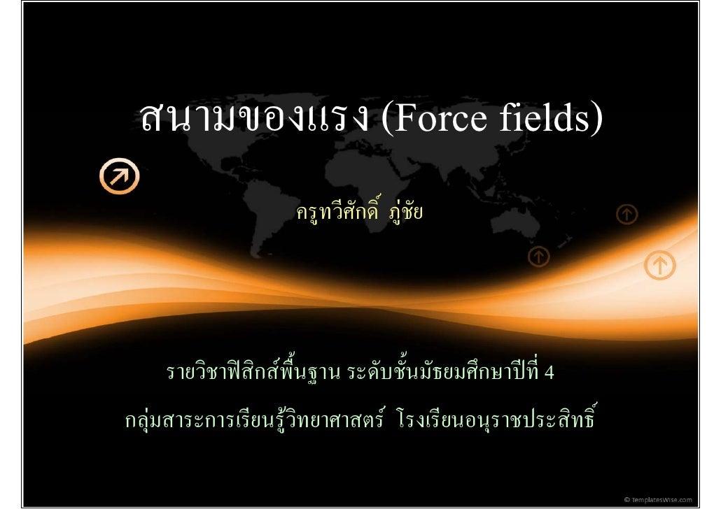 สนามของแรง (Force fields)                    ครูทวีศักดิ์ ภูชัย    รายวิชาฟสิกสพื้นฐาน ระดับชั้นมัธยมศึกษาปท่ี 4กลุมส...