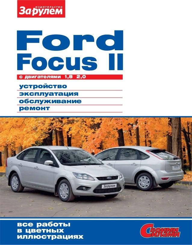 Ford Focus IIc двигателями 1,8 2,0 устройство эксплуатация ремонт обслуживание