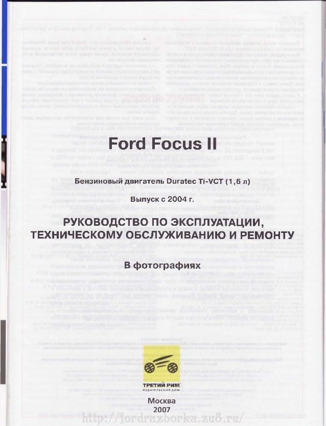 руководство по эксплуатации техническому обслуживанию и ремонту ford focus 1