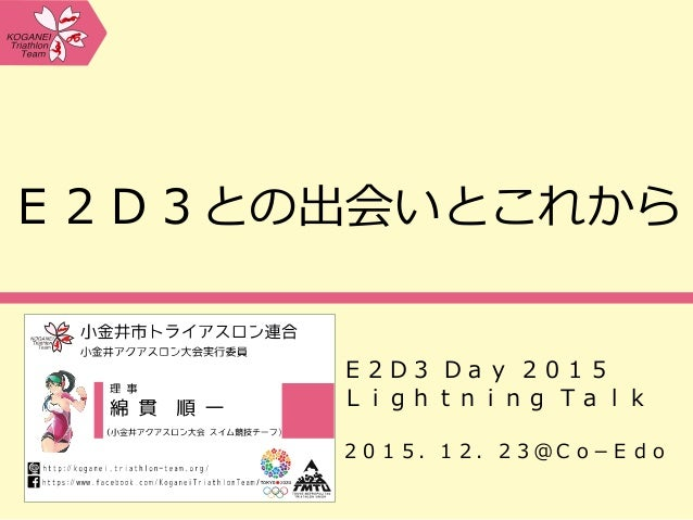 E2D3 Day 2015 Lightning Talk 2015.12.23@Co-Edo E2D3との出会いとこれから
