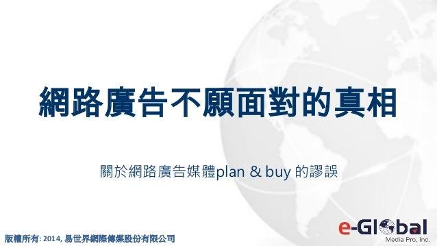 網路廣告的謬誤關於網路廣告媒體plan & buy