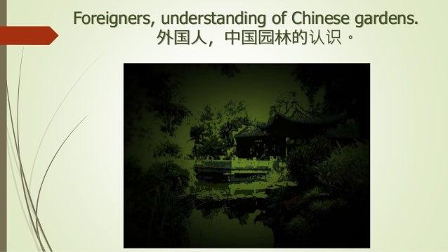 Foreigners, understanding of Chinese gardens. 外国人,中国园林的认识。