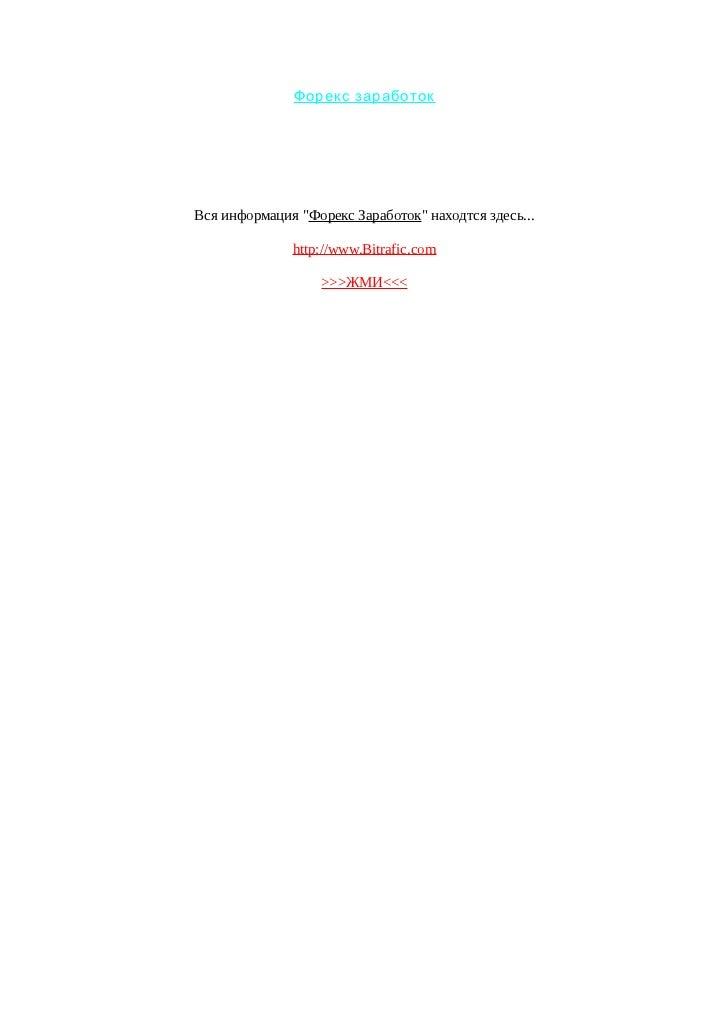 "Форекс заработокВся информация ""Форекс Заработок"" находтся здесь...              http://www.Bitrafic.com                  ..."