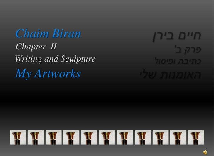 Chaim Biran<br />Chapter  II                  <br />Writing and Sculpture<br />My Artworks<br />חיים בירן<br />פרק ב'<br /...