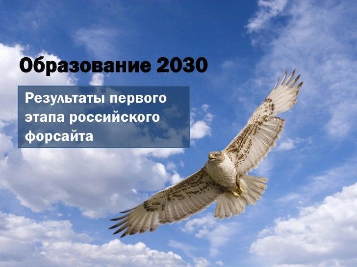 Образование 2030Результаты первогоэтапа российскогофорсайта