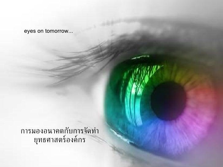 eyes on tomorrow... การมองอนาคตกับการจัดทำยุทธศาสตร์องค์กร