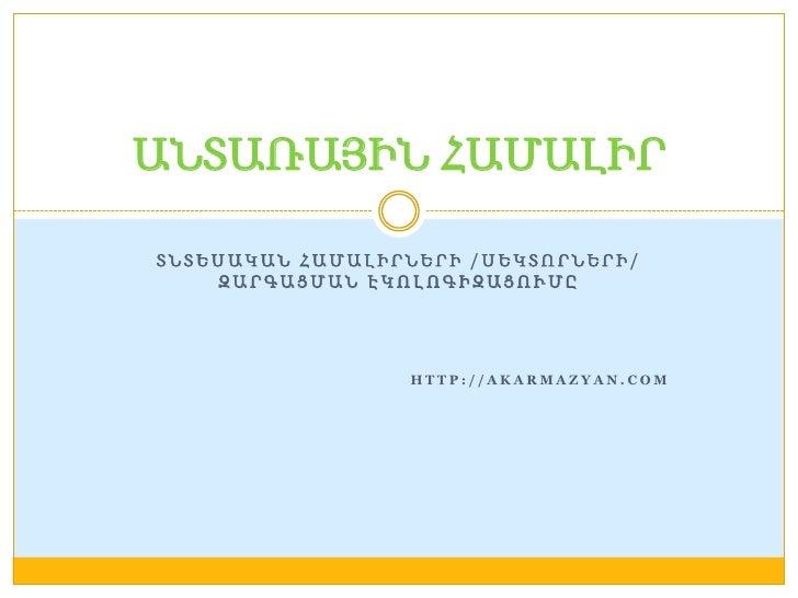 Տնտեսական համալիրների /սեկտորների/ զարգացման էկոլոգիզացումը<br />http://akarmazyan.com<br />ԱՆՏԱՌԱՅԻՆ ՀԱՄԱԼԻՐ<br />