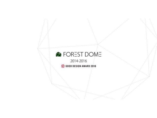 Forestdome2014 2016