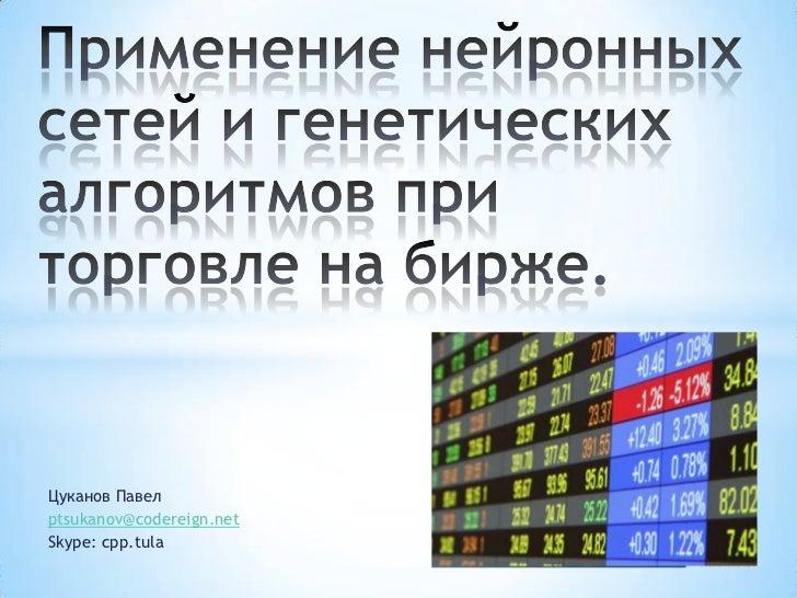 Цуканов Павелptsukanov@codereign.netSkype: cpp.tula