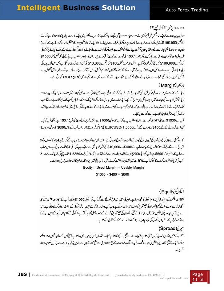 Forex Trading Books In Urdu Pdf