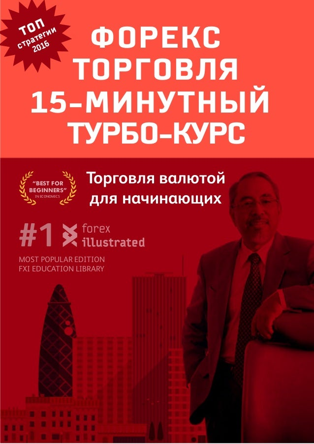 "ТУРБО-КУРС 15-МИНУТНЫЙ MOST POPULAR EDITION FXI EDUCATION LIBRARY #1 IN ECONOMICS ""BEST FOR BEGINNERS"" ТОРГОВЛЯ ФОРЕКС Тор..."