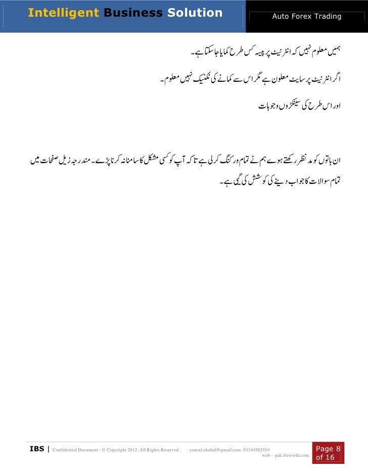 Forex Trading Book In Urdu