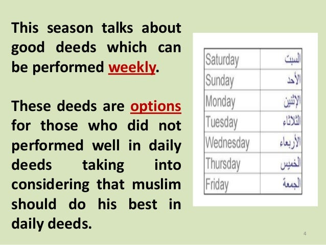 This season talks about good deeds which can be performed weekly. These deeds are options for those who did not performed ...