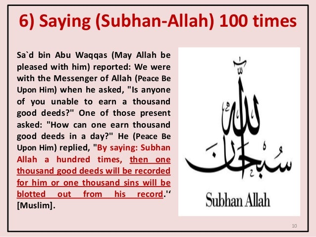 6) Saying (Subhan-Allah) 100 times Sa`d bin Abu Waqqas (May Allah be pleased with him) reported: We were with the Messenge...