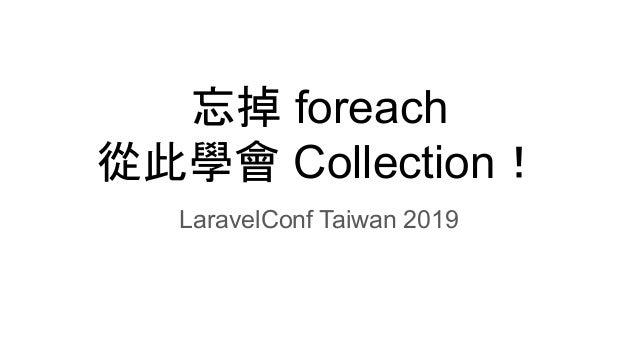 忘掉 foreach 從此學會 Collection! LaravelConf Taiwan 2019