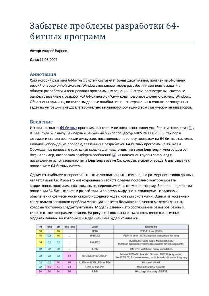 Забытые проблемы разработки 64-битных программАвтор: Андрей КарповДата: 11.08.2007АннотацияХотя история развития 64-битных...