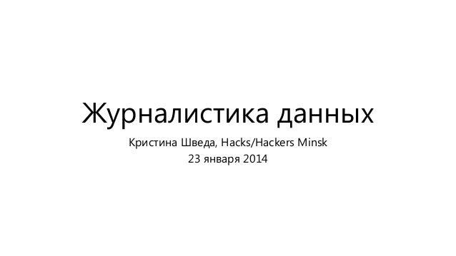 Журналистика данных Кристина Шведа, Hacks/Hackers Minsk 23 января 2014